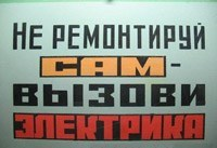 Подключение встраиваемой бытовой техники. Кемеровские электрики.