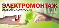качество электромонтажных работ в Кемерове
